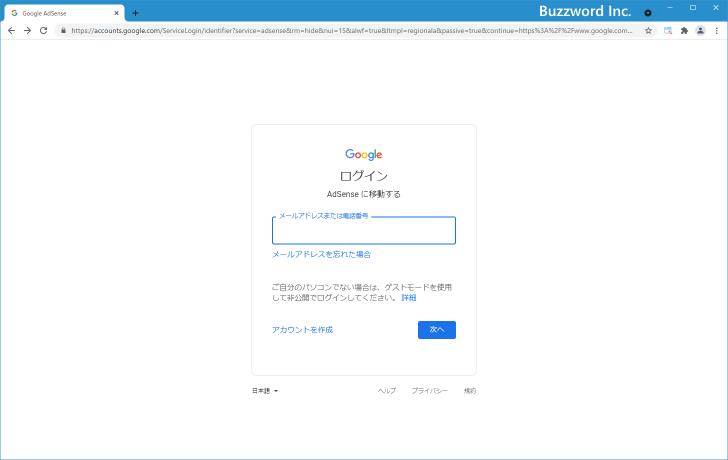 ログイン グーグル アドセンス アドセンスの管理画面にログインする方法と、ログインできなくなった時に対処法
