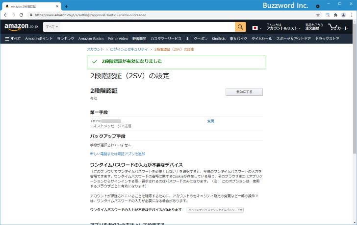 二 段階 認証 amazon Amazonアカウントで2段階認証を有効にする方法を解説